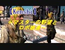 【Kenshi】マスターの野望とロボ娘達 その18