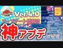 """【おそ松さん】へそくりウォーズ 地味ながらも地味に神アプデ?!""""Ver.4.0.0"""" 紹介"""