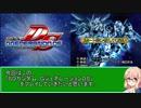 【GジェネDS】桜乃そらが往くSD宇宙世紀 part01