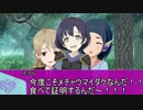 【卓M@s】GIRLS BE SWORD WORLD2.5 セッション9-4【SW2.5】