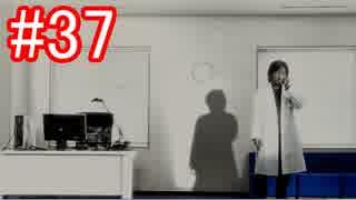 【428】封鎖された渋谷の事件を解決していくよ☆#37【実況】