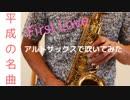 【First Love/ 宇多田ヒカル】アルトサックスで吹いてみた