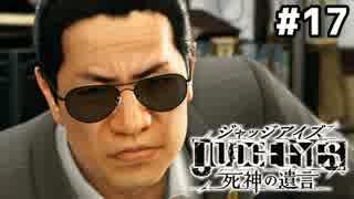 【実況】JUDGE EYES:死神の遺言 実況風プレイ part17