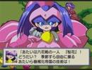 【実況】『銀河お嬢様伝説ユナ FINAL EDITION』をはじめて遊ぶ part11