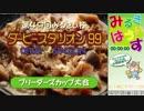 第49回みるきぃ杯ダービースタリオン99大会