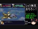 第4次スーパーロボット大戦(SFC)最短ターンクリア【ゆっくり実況】第13話