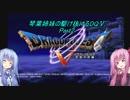 【PS2版DQ5】茜ちゃんがDQ5の世界を駆け抜けるようですPart2【VOICEROID実況】