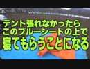 【富士山麓】ぼくらは真冬の湖畔でキャンプする:プチ【真冬キャンプ編】Part:1