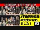 【3画面実況】ファイアーエムブレム風花雪月 Part3