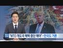 トランプ大統領:韓国などWTO開発途上国優遇による不正恩恵国の除外指示w
