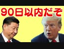トランプ大統領、WTOルールを無視して中国に見直し要求。習近平が勝つ可能性は限りなくゼロに近い