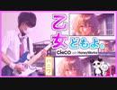 【乙女どもよ。/CHiCO with HoneyWorks】ギター弾いてみた!✩ りょうちむ.ver