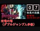 #07 Bloodstained (イガキュラ)遊んでみた!「双竜の塔ダブルジャンプ入手後」