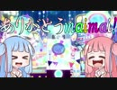 【VOICEROID実況】茜ちゃんはmaimaiで遊びたい! Part20 最終回