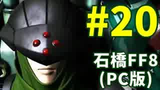 石橋を叩いてFF8(PC版)を初見プレイ part20