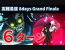 【FGO】8days, Grand Finale 6ターン 虞美人/項羽【高難易度】