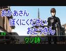【クトゥルフ神話TRPG】竹取物語 カオスオブムーン part8【ゆっくりTRPG】