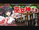 【巫女神さま ゲーム実況プレイpart1】ぷはー☆今日もいい天気☂