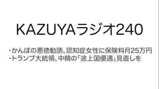 【KAZUYAラジオ240】かんぽの悪徳勧誘、認知症女性に保険料月25万円
