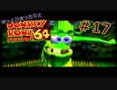 【DK64実況】ゆっくりまったりとドンキーコング64 #17