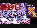 【ノーアイテムノーサブ】弾幕アマノジャク実況プレイ 最終日2