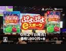 【CM】『ぷよぷよeスポーツ』【PS4/Nintendo Switch】