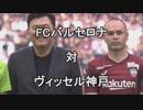 【WOWOW放送版】楽天カップ FCバルセロナ × ヴィッセル神戸