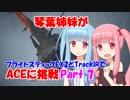 【ACE COMBAT 7】琴葉姉妹がフライトスティックEX2とTrackIRでACEに挑戦 Part7【VOICEROID実況】