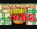 【実況】ハンバーガーでボロ儲け大作戦 第3話