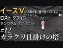 【イース5実況】イースⅤ -Lost Kefin, Kingdom of Sand-  #12【カラクリ仕掛けの塔】