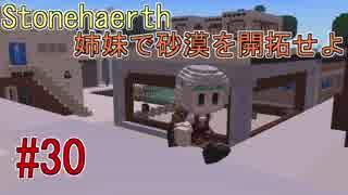 【Stonehearth】 姉妹で砂漠を開拓せよ #30 【VOICEROID 琴葉茜・葵実況プレイ 】