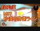 【EDF:IR】英雄モドキのいきなりDISASTER M7 砂漠の防衛ライン 【実況】