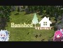 【Banished】琴葉茜の開拓史 1ページ目【VOICEROID実況】