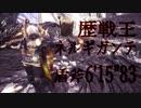 【MHW】vs歴戦王ネルギガンテ 6'15''83【ありあり盾斧】
