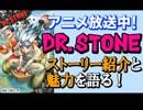 【週刊マンガだべり!】 第8回 アニメ放送中!「Dr.STONE」ストーリー紹介と魅力を語る!