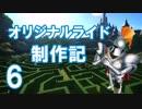 【PlanetCoaster】Part.6_オリジナルライド制作記