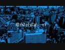 非国民的ヒーロー -Arrange Cover- / 音街ウナ