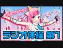 【夏休み】あたしと一緒にラジオ体操!!【毎日やろう!!!】