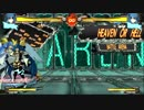 【GGXrdR2】K話→低空P泡起き攻めで昇竜系に対抗する動画【対戦以外】※