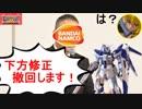 【EXVS2実況】ステラとシャッフル散歩32【ガイアガンダム】