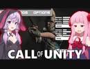 琴葉茜の闇ゲー#76「Call of Unity」