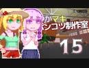 【Stormworks】ゆかマキぽんこつ制作室・嵐15