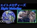 【オカリナで演奏してみた】Eight Melodies/エイトメロディーズ【MOTHERシリーズ30周年】