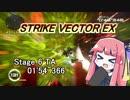 "【VOICEROID実況】StrikeVectorEXのTAランク1位取ってく Stage6 【01'54""366】"