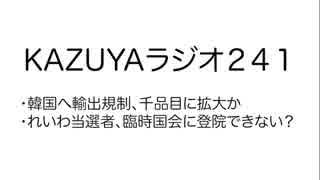 【KAZUYAラジオ241】れいわ当選者、臨時国会に登院できない?