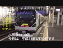 E257系あずさで行く信州の旅〜前編〜 北アルプス・松本道中