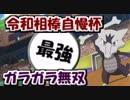 【実況】好きなポケモンと令和相棒自慢杯Part1【ポケモンUSM】【ガラガラ】