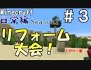 マインクラフト日常編Season2 #3【Minecraft】