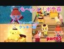 □■も〜っと!ポケ森を実況プレイ part65【ポムポムプリンのクッキー】