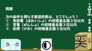 【箱盛】都道府県クイズ生活(59日目)2019年7月28日